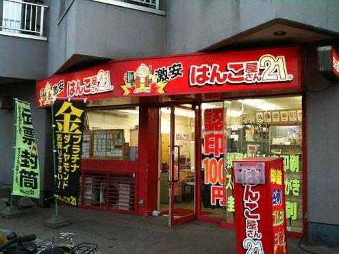 はんこ屋さん21平岸店_外観