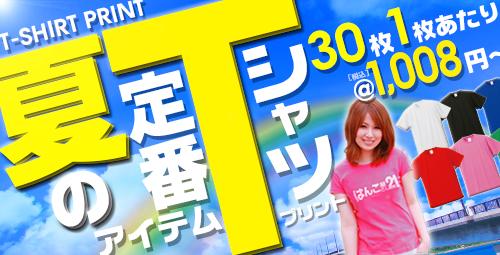 e.夏の定番アイテムWEB(中)2016-4